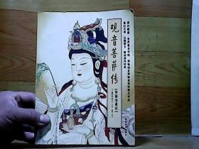 观音菩萨传--插图珍藏本