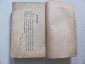 简明哲学辞典(缺书封)