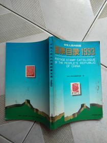 中华人民共和国邮票目录 1993