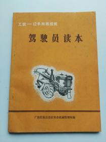 工农——12手扶拖拉机驾驶员读本