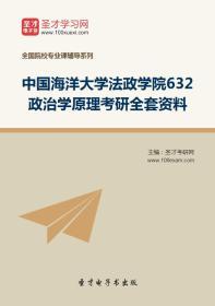 3D电子书 中国海洋大学法政学院632政治学原理考研全套资料