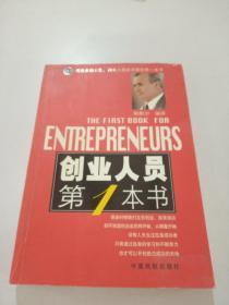 创业人员第一本书