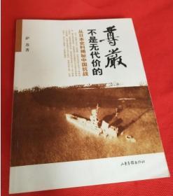 尊严不是无代价的 萨苏著中国现当代随笔文学