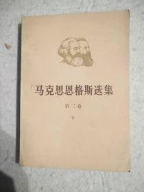 马克思恩格斯选集  第二卷  下