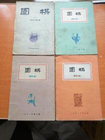 围棋1960第一期 创刊号  +1961年 第2,3,5期四本合售