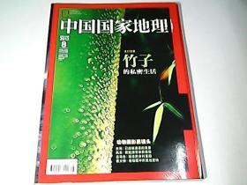中国国家地理2013年8
