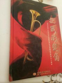 抗战的号角 纪念中国人民抗日战争暨世界反法西斯战争胜利六十周年光盘版