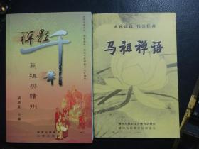 禅影千年(1) 马祖与赣州 (2)马祖禅语 (两本全)