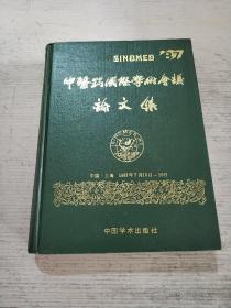 中医药国际学术会议论文集