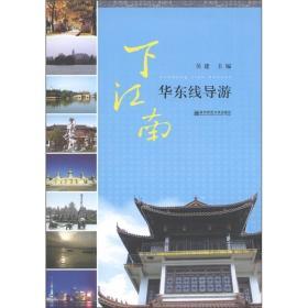 下江南 华东线导游