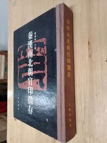 文物出版社--正版书  -罗福颐作品-《秦汉南北朝官印征存》16开 硬精装 1987年一版一印---私藏9品如图