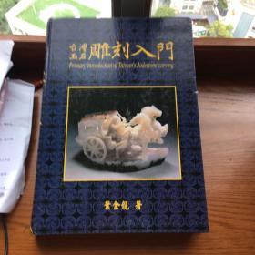 台湾玉石雕刻入门