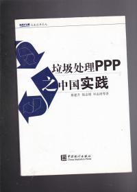 大岳丛书:垃圾处理PPP之中国实践