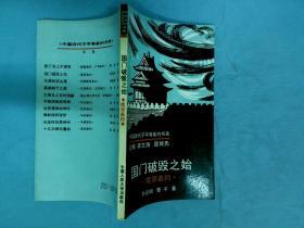 国门破毁之始:南京条约