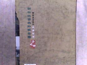 民国时期老地图-新测北京内外城全图(中华民国十年十二月再版·上海商务印书馆发行)