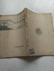 1927年《民间文学》 ,书脊有损