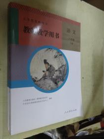 义务教育教科书教师教学用书:语文 八年级 下册(附2017版光盘2张)