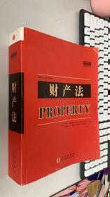 案例教程影印系列:财产法【第五版 】 英文版
