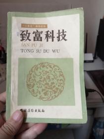 """""""三普及""""通俗读物:致富科技"""