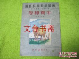 【正版现货】通俗科学知识图画《怎样养牛》第一辑农业知识 第十二种