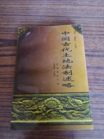 中国古代土地法制述略
