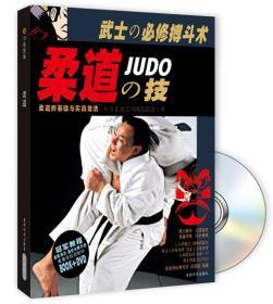 柔道-柔道的基础与实战技法(CD配光盘)
