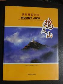 世界佛教名山:鸡足山