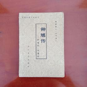 钟馗传——斩鬼传.平鬼传