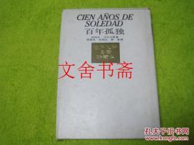 【正版现货】百年孤独 精装 1版2印 带白色函套.