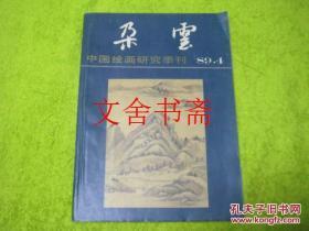 【正版现货】朵云 23 中国绘画研究季刊 1989 4