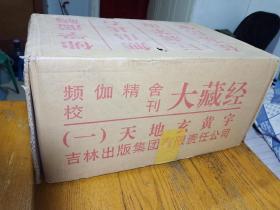 频伽精舍校刊大藏经(定价10万元版 16开精装 第一箱  全10卷 )