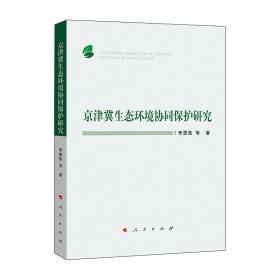 京津冀生态环境协同保护研究