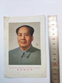 文革69年毛主席老照片卡片宣传画