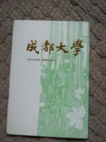 老明信片~~成都大学