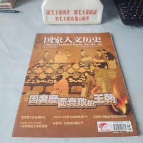 《国家人文历史》(2013年第9期)