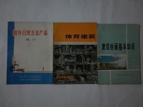 1978---1979年《建筑绘画基本知识》《国外建筑实例图集--体育建筑》《国外日用五金产品简介(第一辑)》【合售、参阅详细描述】