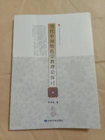 当代中国特色宗教理论探讨
