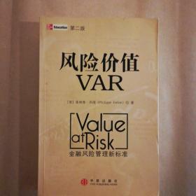 风险价值VAR:金融风险管理新标准(第二版)