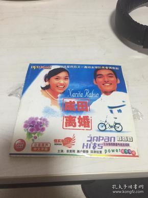 日剧成田离婚5