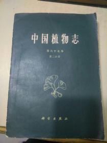 中国植物志  第六十七卷 第二分册