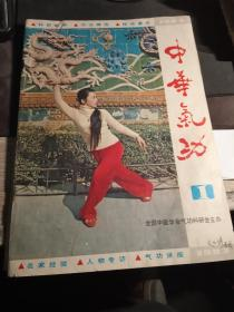 中华气功【1983年1期 创刊号】