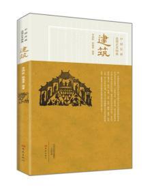 中国汉画造型艺术图典:建筑