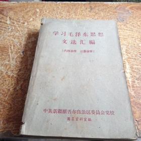 学习毛泽东思想文件汇编