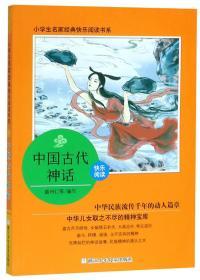 小学生名家经典快乐阅读书系:中国古代神话(四年级 上)_9787559708779