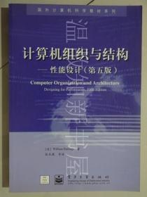 计算机组织与结构: 性能设计(第五版)  (正版现货)