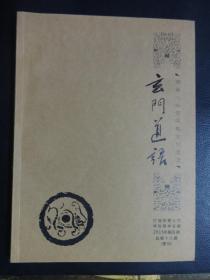 玄门道语(西安八仙宫道教文化交流)[2015年第四期]