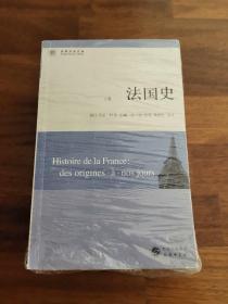世界历史文库:法国史(全3册)乔治·杜比