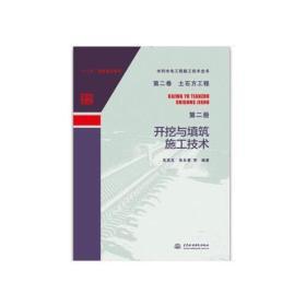 水利水电工程施工技术全书 第二卷 土石方工程 第二册 开挖与填筑施工技术