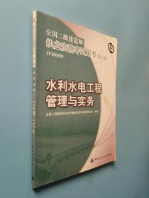全国二级建造师执业资格考试用书:水利水电工程管理与实务(第2版)