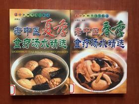 老中医夏季食疗汤水精选